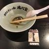 第103話 横浜家系ラーメン魂心家 豚骨味噌ラーメン完食!