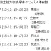 【ハンドボール】5/18 関東学生ハンドボール春季リーグ2019