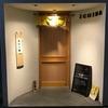 【オススメ5店】雪が谷大塚・池上(東京)にあるすき焼きが人気のお店