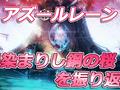 【101】【アズレン】イベント感想「墨染まりし鋼の桜」重桜イベント