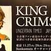 KingCrimson JapanTour2018 (11/27渋谷オーチャードホール参戦の記録 )