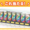 【ツイッター応募】BOSSレインボーマウンテン:コレクションBOXがその場で777名に当たる!