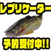 【IMAKATSU】アユ型多関節ビッグベイト「Android REPLICATOR」絶賛通販予約受付中!