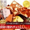 バレンタインチョコを作るための「割れチョコ」の人気あるものを調べてみた!