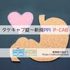 タケキャブ錠(ボノプラザン)の特徴・作用機序・副作用〜添付文書を読み解く【P-CABとPPIの違いを比較】