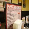 焼肉定食。戸塚「東方苑」