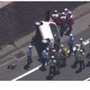 東名高速道路上りの東名三好インター付近事故渋滞7キロ!乗用車横転!4人がけが