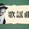 """筒美京平の """"マジック昭和歌謡"""""""