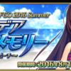 【FGO】「FGO夏祭り2016〜Anniversary〜 開拓4『お風呂を作ろう』
