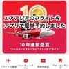ANA海外発券KUL〜エアアジアで千歳ークアラルンプール予約方法〜機内食予約・受託手荷物追加方法まとめ