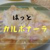 宮城の「はっと」のカルボナーラ 郷土料理をアレンジ