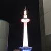 青春18きっぷで大阪京都へ行ってました【日帰り】