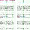 「日本語段落コンポーザ」と「日本語単数行コンポーザ」