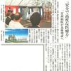 中日新聞(尾張版)に北棟増築工事起工式の記事が掲載されました