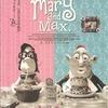 映画の感想-『メアリー&マックス』-190706。