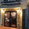 浦安のつけ麺屋さん「プルプル55」が美味しかった!