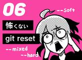 【連載】マンガでわかるGit ~コマンド編~ 第6話 git reset 3種類をどこよりもわかりやすい図解で解説!