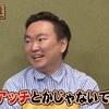 志村友達  爆笑コントまとめ かまいたち が志村けん とやりたかったコントとは?第34回 放送日(2021/1/13)