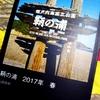 広島県福山市 瀬戸内国立公園 鞆の浦のフォトブックが届きました