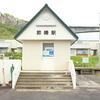 新旧廃線跡を往く ― 日高本線節婦駅跡 ―