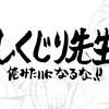 しくじり先生(ロケリ編)