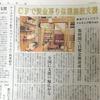 進捗のご報告vol.2 毎日新聞(佐賀版)に掲載されました!