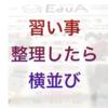 (雑記)習い事整理→みなさんと同じに!?