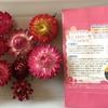 3-230   愛すべき花たち〜ヘリクリサムの花〜