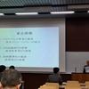 一般社団法人 ICT CONNECT 21 活動報告会 レポート No.1(2018年1月15日)