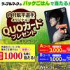 テーブルマーク|内村航平選手オリジナル!QUOカードプレゼントキャンペーン