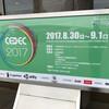 CEDEC2017に行ってきました