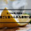 生ごみ・洗い物激減!皮ごと食べられるフルーツ7選。