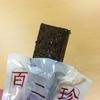 高知県のお豆腐屋さんがつくったおつまみ「百二珍」は豆腐ではなくなっていた