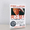 『炎と怒り』トランプ大統領の内幕を明かす!最大の暴露は髪型?