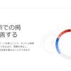 ブログ記事がgoogleにインデックス(登録)されない時の対処法
