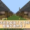 【マイクラ】商店街を拡張!とろ村の整備を進める! Part11【スロクラ】