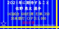 【横浜DeNA】佐野 恵太 選手への期待・成績【2021年】