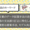 #9 日本語の誤り傾向を考慮した疑似誤り生成