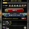 level.1754【ガチャ】カイザーセット開封!