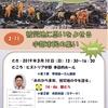 3・11被災地に思いをよせる宇部市民の集い