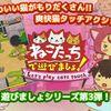 気軽に遊べる大富豪アプリ「ねこたっちで遊びましょ」が3月11日リリースされました!
