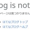 【お知らせ】はてなブログのProを解約した結果