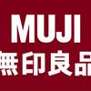 今がお得!無印良品のMUJIカード発行で総額12,000円分のポイント獲得