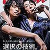 anan(アンアン)で高橋一生&斎藤工の表紙キタ!!予約も開始!!