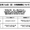 2月16日(日)の利用制限について
