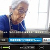 "NHKスペシャル あなたもなれる""健康長寿"" 徹底解明 100歳の世界"