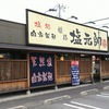 塩元帥 姫路店 [兵庫県 姫路市、ラーメン、しおげんすい]