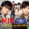 予想を超えた面白ドラマ:「MIU404」の感想① A Drama That Is More Amusing Than I Expected: My Impression of 'MIU404'