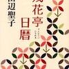 残花亭日暦 (田辺聖子)