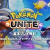 【ポケモンユナイト】7月から配信開始! 5v5での戦闘が楽しめる。 Nintendo Switch版は7月から、スマートフォン版は9月から配信予定